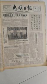 光明日报1963年7月4号---维护世界和平必须击败美帝国主义,周总理接见被苏联方无理要求号回的五同志 等资料