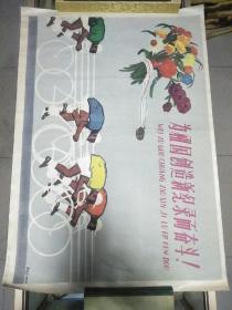 1959年 天津美术出版社出版  高喆民作 宣传画《为祖国创造新纪录而奋斗》一张, 品佳量小、仅印9600张、尺寸:53*76CM,背面书写:59年体育画、经典体育宣传画、值得收藏!