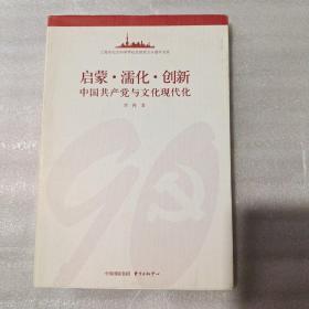 启蒙·濡化·创新——中国共产党与文化现代化