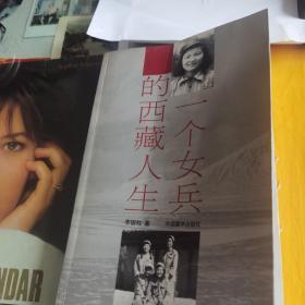 一个女兵的西藏人生
