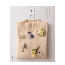 花朵胸针 羊毛毡 手工 日文原版 羊毛フェルトの花ブロ—チ羊毛质 胸花