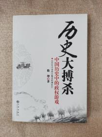 历史大博杀-中国历史中的政权游戏