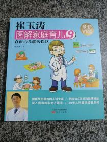 崔玉涛图解家庭育儿9 直面小儿就医误区 儿科专家临床经验