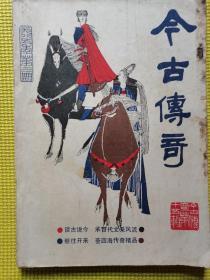 今古传奇(1985.3)