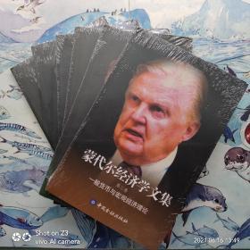 蒙代尔经济学文集 全六卷