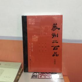 篆刻三百品(珍藏版)