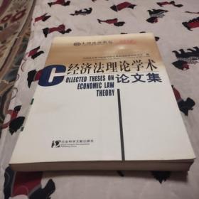 经济法理论学术论文集