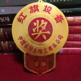 中国水利水电工程总公司:红旗设备(奖)