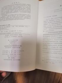 量子力学 第五版