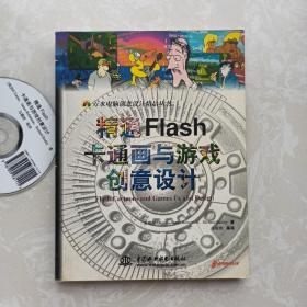 (含光盘)精通Flash卡通画与游戏创意设计——万水电脑创意设计精品丛书