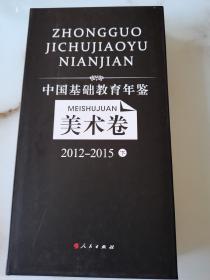 中国基础教育年签,美术卷
