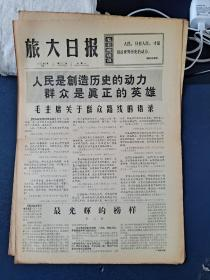 旅大日报(2份)1966年,精美毛林像,检阅照片
