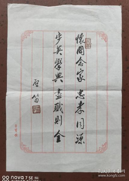 中国书法艺术研究院院长、中国书法家协会理事袁守启(启笛)书法