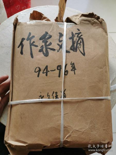 作家文摘(报纸)1994-1996年全年【个人收藏!~】