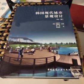 韩国现代城市景观设计(第2版)