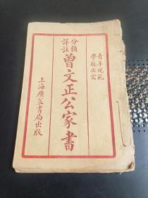 上海广益书局《曾文正公家书》分类详注   卷10