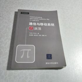 通信与移动系统π演算