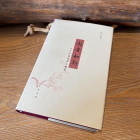 逝者如斯:六十年知见学人侧记(赵衍签名钤印,毛边本)