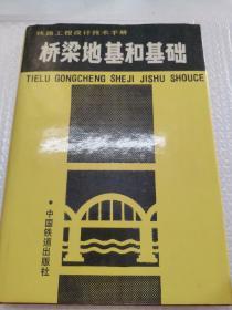 铁路工程设计技术手册.桥梁地基和基础