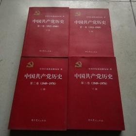 中国共产党历史(第一二卷全四册)