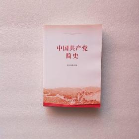 中国共产党简史