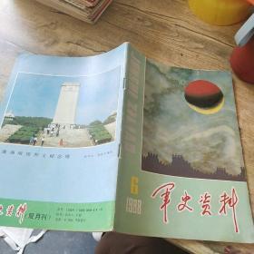 军史资料    1988   6