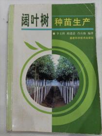 阔叶树种苗生产