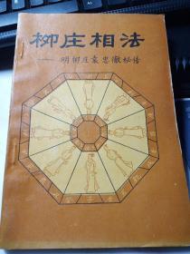 柳庄相法--明柳庄袁忠彻秘传【上中下卷】