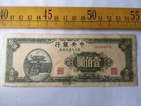 民国中央银行,东北九省流通券壹佰圆