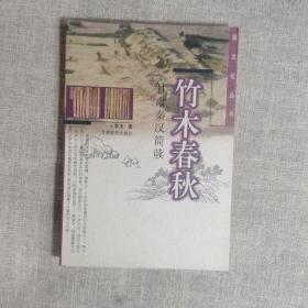 竹木春秋:甘肃秦汉简牍——陇文化丛书