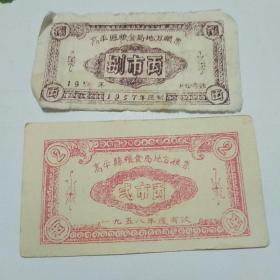50年代高平县粮票
