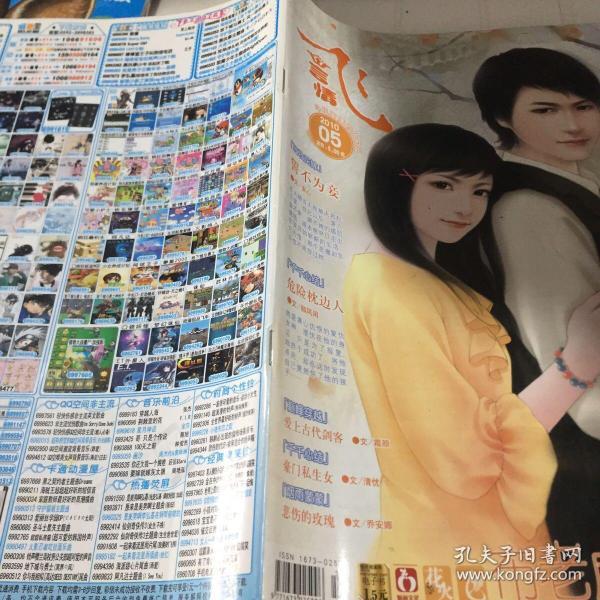 飞言情,2010.05