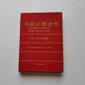 中国邮票全集 中华人民共和国卷   精装