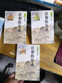 高阳作品集 (第三辑、清朝的皇帝 上中下册) 高于九品