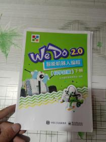 WeDo 2.0 智能机器人编程(科学启蒙上下册)