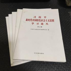 习近平新时代中国特色社会主义思想学习论丛(第一辑)