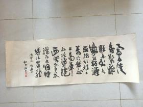 虹川(山西老书法家)主席诗词,清平乐.六盘山