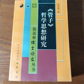 《管子》哲学思想研究/儒道释博士论文丛书