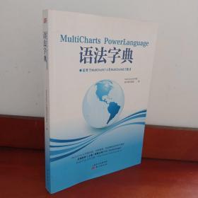 MultiCharts Powerlanguage 语法字典