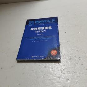 陕西蓝皮书:陕西精准脱贫研究报告(2021)扫码上书