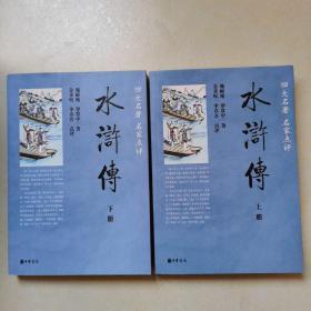 水浒传(上下四大名著名家点评)全2册