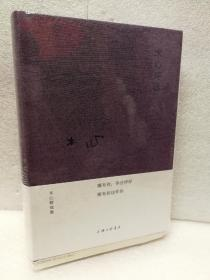 """(毛边本)木心诗选(布面精装""""木心精选集"""")"""