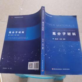 高分子材料(高分子材料与工程专业系列教材)(普通高等教育专业教材)