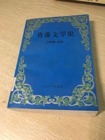 香港文学史