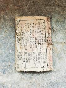 广玉匣记(卷上、下一册全)