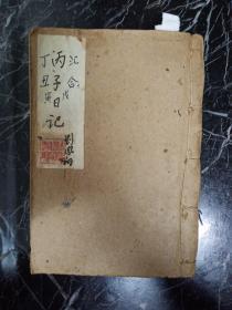 丙子日记(手写)