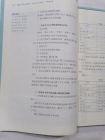 2020春统编小学语文教科书教学设计与指导六年级下册(温儒敏、陈先云主编)