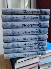中国书法大成【8册全 私藏 无印章字迹】精装 久印500部
