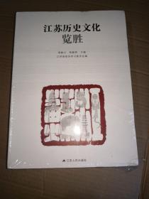 江苏历史文化览胜