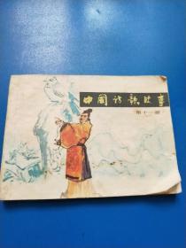 连环画  中国诗歌故事(十一) A一